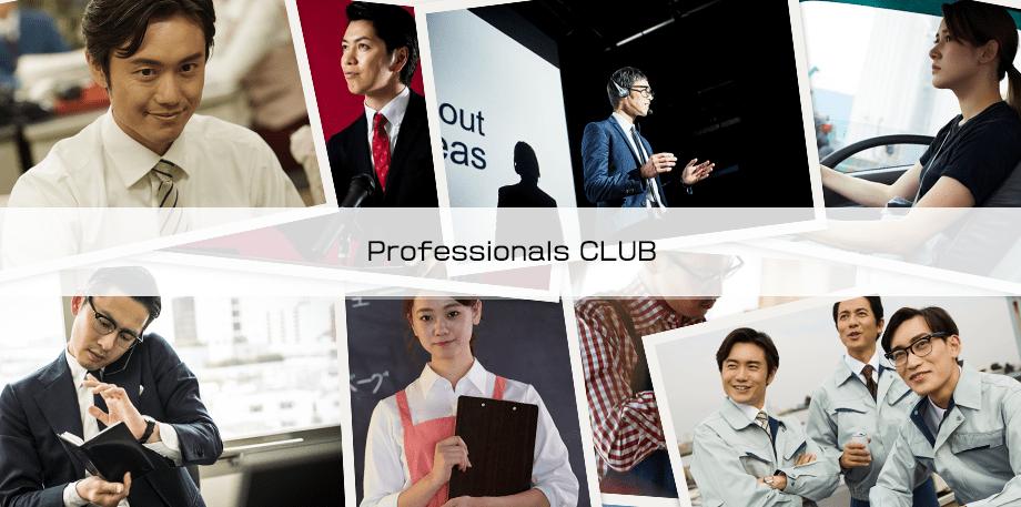 プロフェッショナルズクラブのメイン画像